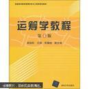 运筹学教程(第4版)(胡运权等编)