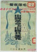 品好 ★ 民国版 ★ 少见的红色版本【中国革命与中国共产党】毛泽东著