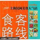 食客路线:上海民间美食人气店