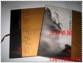 陈复礼。诗影凡心  8开精装铜彩摄影画册画集 【现货N2-3】