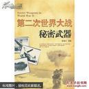 第二次世界大战秘密武器/二战经典 陈渠兰 武汉大学出版社