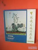 中国长春旅游指南 (中英对照画册)