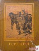 列宾作品选辑(俄文) 1956年9月版
