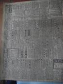 民国报纸 新闻报 1939年6月3日(星期六)共两版