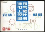 【建筑电气工程设计图册安装材料】李东明 编地震出版社