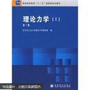 理论力学1(第7版)