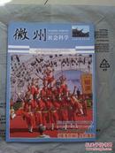 徽州社会科学(2012年第八册)展示新黄山  弘扬徽文化