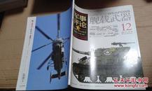 军事评论 舰载武器2012  12B