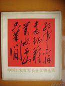 红色收藏.1977年出版《中国工农红军长征文物选辑》