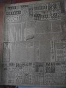 民国报纸 新闻报 1939年6月8日(星期四)共两版