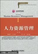 人力资源管理(第2版)/21世纪高等院校人力资源管理精品教材·北京高等教育精品教材