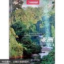 中国国家地理·美丽的地球系列:亚洲(精装)