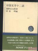 中国文学十二话