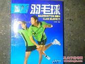 羽毛球基础与实战技巧(书+DVD)(修订版)品佳正版