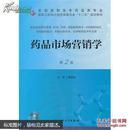 药品市场营销学-第2版