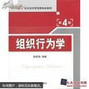 组织行为学(第4版)陈国海 著 清华大学出版社