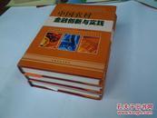 中国农村金融创新与实践 【全三册】
