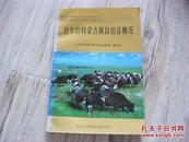 杜尔伯特蒙古族自治县概况