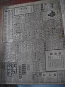 民国报纸 新闻报 1939年6月22日(星期四)共两版