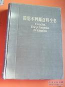 简明不列颠百科全书9