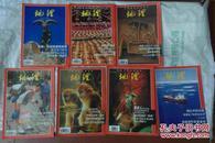 地理知识1999年5、6,7,9、10、11,12七本合售