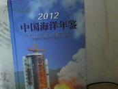 2012中国海洋年鉴