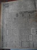民国报纸 新闻报 1939年6月24日(星期六)共两版