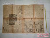 侵华时期东京日日新闻 昭和十七年一月五日(1941年)报纸一张  刊登日军侵略照片 【有写到 长沙完全占领 韶关猛爆 等等】