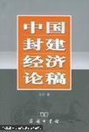 中国封建经济论稿