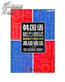 高级语法-韩国语能力测试真题解析与模拟冲刺