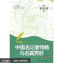 中国名记者传略与名篇赏析