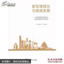 新型城镇化与旅游发展 : 可持续的城市发展与北京旅游转型升级讨论