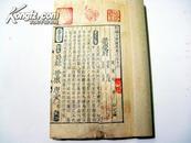 清覆.宋刻本:方舆勝覧(52)  #919