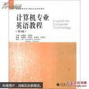 计算机专业英语教程(第4版)/普通高等学校计算机专业特色教材