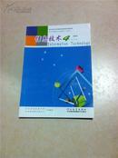 信息技术3 4 彩色版 两本合售