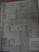 民国报纸 新闻报 1939年6月28日(星期一)共两版