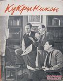KYKPbIHNKCbI(俄文漫画画册)带书衣 1949年5月版