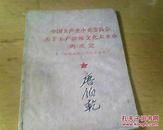 中国共产党中央委员会关于无产阶级文化大革命的决定【1966年】