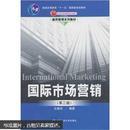 """通用管理系列教材·""""十一五""""国家级规划教材:国际市场营销( 第3版)"""