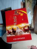 中国小钱币珍藏册:马到成功(如图所示)