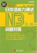 新日本语能力测试问题对策·N3读解