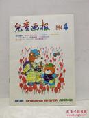 儿童画报 1994.4