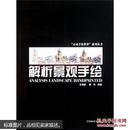 解析景观手绘 王成虎,郭伟 中国林业出版社 9787503862588