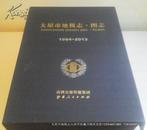 太原市地税图志 全新布纹精装原价680元 书重4公斤