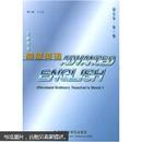 高级英语教师用书(第1册)(修订本)