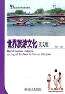 世界旅游文化(英文版) 冯源  北京大学出版社 9787301191118
