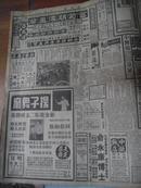 民国报纸 新闻报 1939年7月10日(星期一)共两版