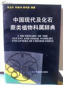 中国现代及化石蕨类植物科属辞典/吴兆洪,朱家柟,杨纯瑜+/