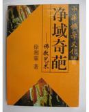 中华佛学文化系列:白马东来佛教东传揭秘 净域奇葩佛教的艺术 圣凡世界佛教神灵谱系  3本合售( 1995年一版一印 正版未阅书现货 书板正品相好)