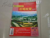 劳动和社会保障法规政策专刊(2007年10月)